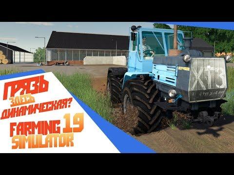 Динамическая грязь? Карта Groningen обзор - Farming Simulator 19