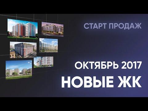 Новые ЖК. Октябрь. Новостройки Санкт-Петербурга и Ленинградской области