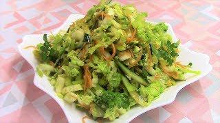 Просто очень вкусный Салат из пекинской капусты по-корейски.