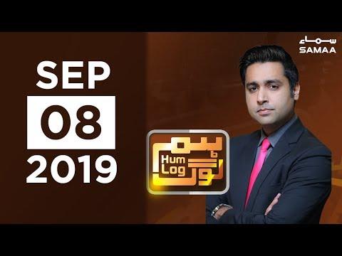 Hum Log | SAMAA TV | 8 September 2019
