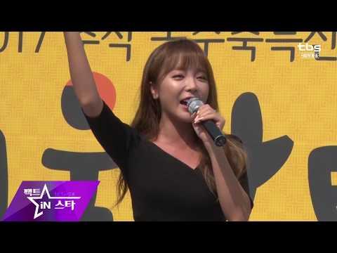 [팩트직캠] 홍진영 - 사랑의 배터리  (Hong Jin Young - Love battery) @2017 추석 농수특산물 서울장터 개막공연