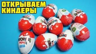 12 Surprise eggs, Kinder Surprise Joy, Феи, Hot Wheels,