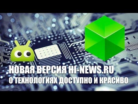 Новая версия Hi-News.ru для Android: о технологиях доступно и красиво