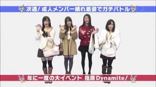 研究生私服コレクション出演者:11期 名取稚菜 わかにゃん、11期 森川彩...