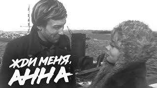 ЖДИ МЕНЯ, АННА | Военная драма | ЗОЛОТО БЕЛАРУСЬФИЛЬМА