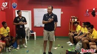ลุงเนวิน และโค้ช พูดกับนักเตะหลังจบเกม (TLC-SF) บุรีรัมย์ ยูไนเต็ด 2-0 หนองบัว พิชญ เอฟซี