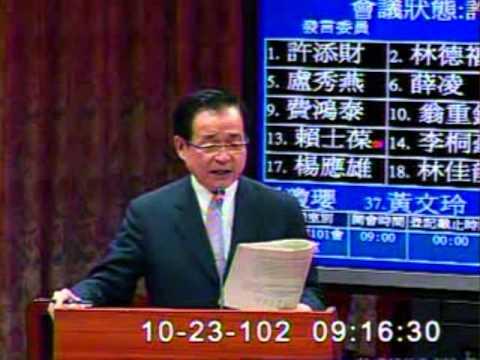 2013-10-23 許添財 發言片段, 第8屆第4會期財政委員會第5次全體委員會議
