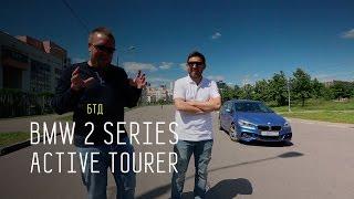 BMW 2 series ACTIVE TOURER   Большой тест драйв