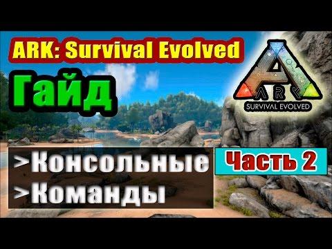 ARK: Survival Evolved. Консольные команды (Часть 2).