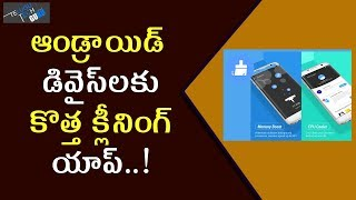 TBubble Clean Android App Launched || Boost, Power save - Telugu Tech Guru
