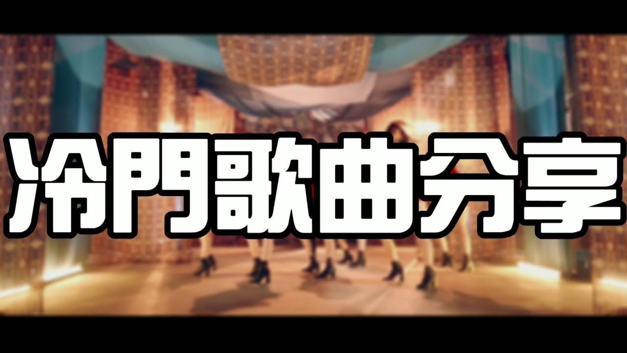 《幾分鐘K-POP》冷門歌曲分享 #5