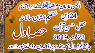 24 Annual Mehfil-e-Qirat Lal Masjid Sultanpura Lahore (Part-01)|Mobeen Studio