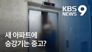 신축 아파트에 승강기는 중고? / KBS뉴스(News)
