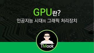 [TMook] GPU, 인공지능 시대의 그래픽처리장치란_Graphic Processing Unit