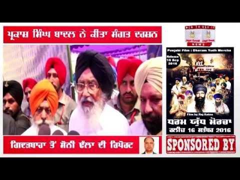 Parkash Singh Badal Sangat Darshan in Giddarbaha