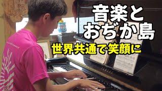 【音楽、日本、五島列島】ピアノ演奏と、おぢか島がマッティングする時!大学生が弾くピアノの演奏がハンパなかった!