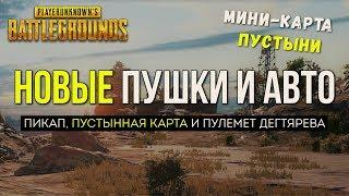 Пикап, пулемет и карта / Новости PUBG / PLAYERUNKNOWN'S BATTLEGROUNDS ( 15.11.2017 )