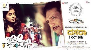 Idolle Ramayana (Mana Oori Ramayanam) Teaser- A film by Prakash Raj | Priyamani | Ilaiyaraaja