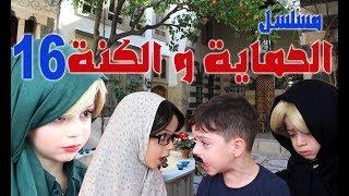 Download lagu مسلسل الحماية و الكنة الحلقة 16|| انتصرت على حماتي