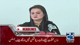 News Headlines | 12:00 AM | 17 April 2018 | 24 News HD