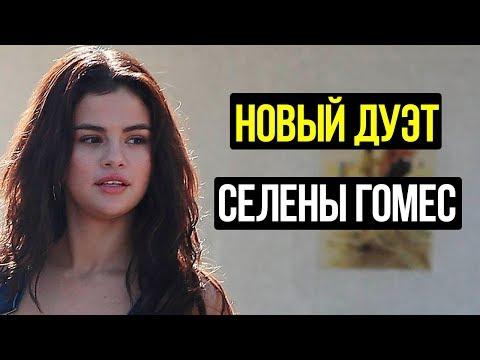 СЕЛЕНА ГОМЕС И ПОСЛЕДНИЕ НОВОСТИ ШОУ-БИЗНЕСА/ЗВЕЗДЫ ТВ