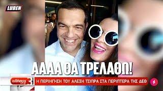 Φαν Τσίπρα στη ΔΕΘ -