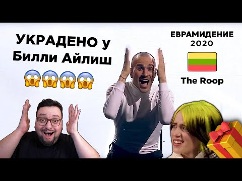 The Roop - On Fire (Lithuania) Евровидение 2020   REACTION (реакция) + РОЗЫГРЫШ