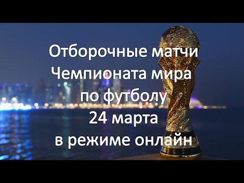 Футбол. Мальта - Россия, Франція – Україна и другие отборочные матчи ЧМ-2022