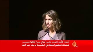 أسماء الأسد: الحرب زادت من مناعة السوريين