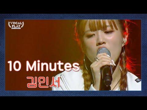 숨겨왔던 필살 댄스타임! 매혹적인 목소리로 귓가를 녹이는 '김민서'의 '10Minutes' | 채널A 보컬플레이: 캠퍼스 뮤직 올림피아드 11회