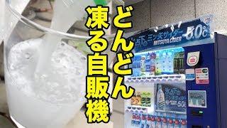【激レア】フタを開けると瞬時に凍る!?未知の自販機でジュース買ってみた