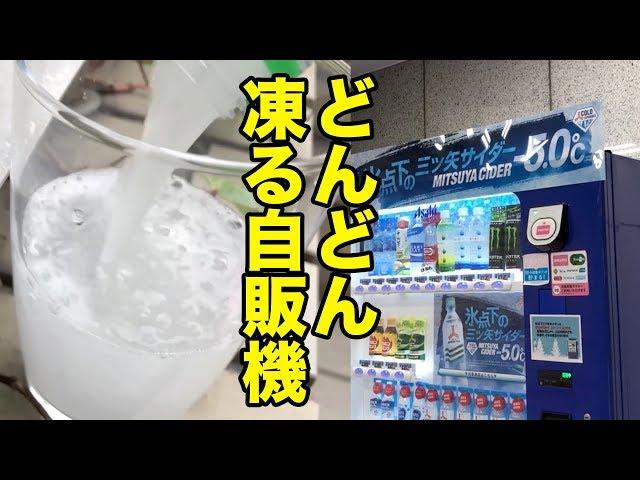 【激レア】買ったドリンクがどんどん凍っていく自販機!