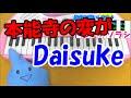 1本指ピアノ【本能寺の変が全く気付かないうちにDaisuke】簡単ドレミ楽譜 超初心者向け