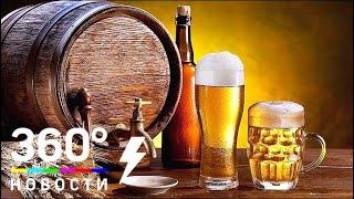 Пиво станет сахарным сиропом? - МТ