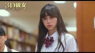 """映画『3D彼女 リアルガール』 """"美女とオタクの恋のはじまり"""" 本編映像【HD】2018年9月14日(金)公開"""
