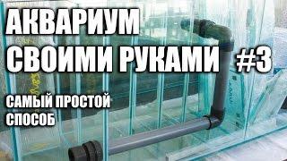 Как сделать аквариум из стекла / #сделатьаквариум #3