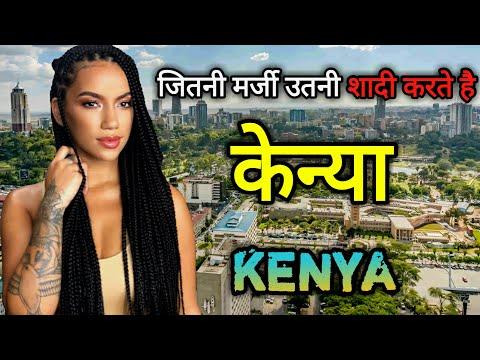 केन्या के इस वीडियो को एक बार जरूर देखे || Amazing Facts About Kenya in Hindi