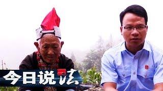 《今日说法》 20171122 瑶寨起风波 | CCTV