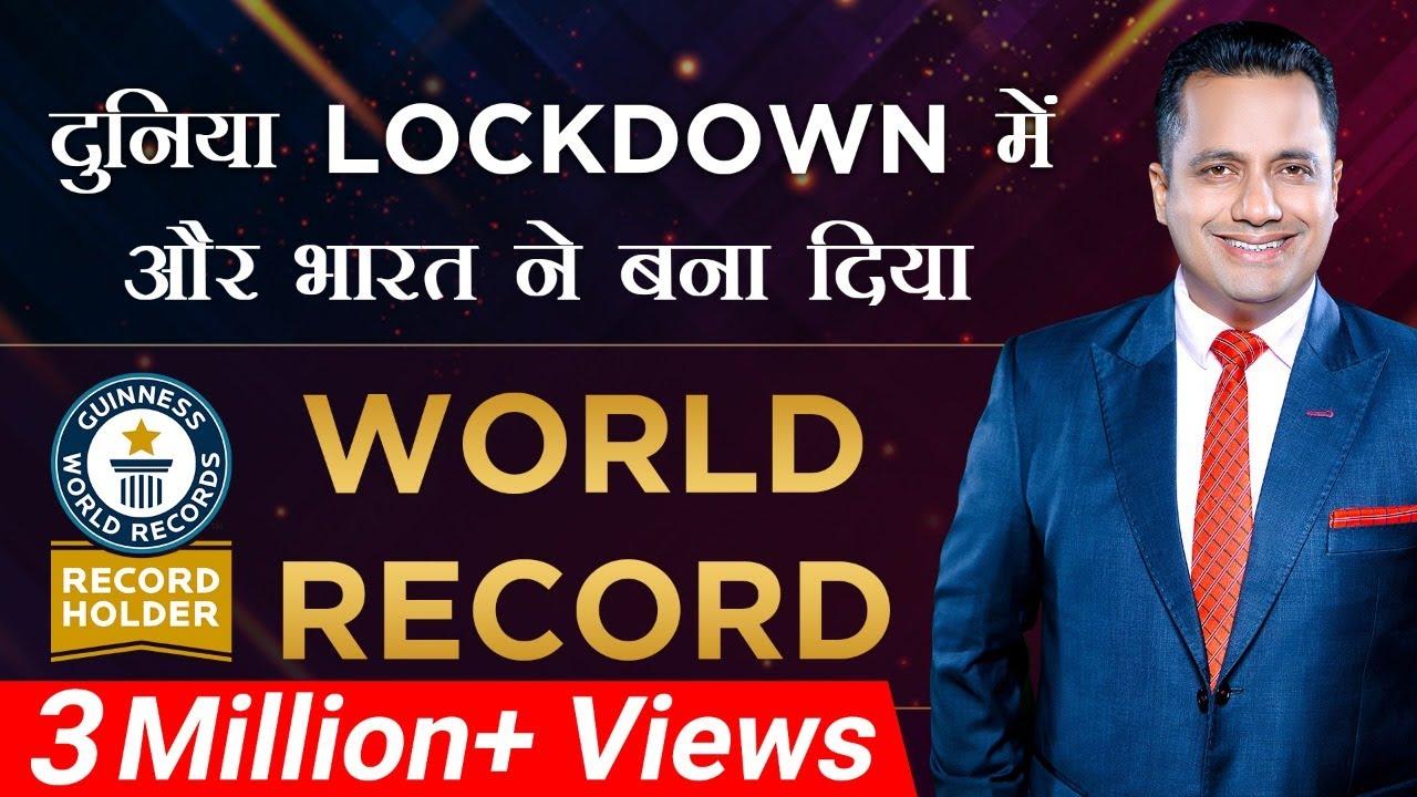 दुनिया Lock down में और भारत ने बना दिया World Record | Dr Vivek Bindra