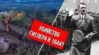 Что,если бы Гитлер был убит в 1944 Операция Валькирия Hearts of Iron 4