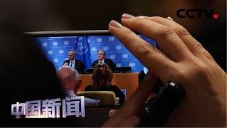 [中国新闻] 第74届联合国大会开幕 | CCTV中文国际