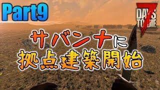 【サバイバル実況】サバンナに拠点建築開始!!:Part9【7 Days to Die】