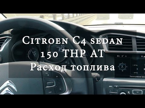 Citroen C4 sedan 1.6 THP AT - Расход топлива