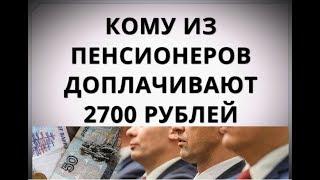 видео: Кому из пенсионеров доплачивают 2700 рублей?