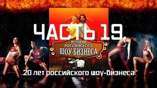 История российского шоу-бизнеса - Часть 19