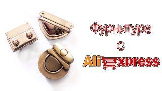 Покупки с Aliexpress для вязания сумочек из трикотажной пряжи. Распаковка, обзор #1