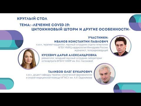 Лечение COVID-19: цитокиновый шторм и другие особенности. Иванов К.П., Кусевич Д.А., Талибов О.Б.