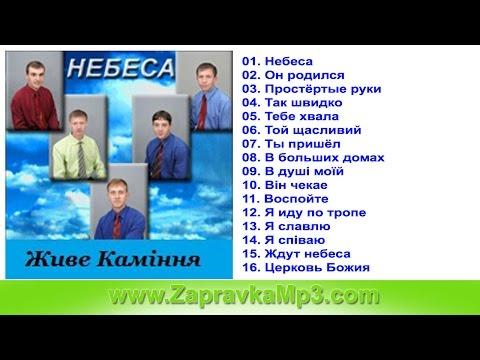 Группа Живые Камни - Небеса