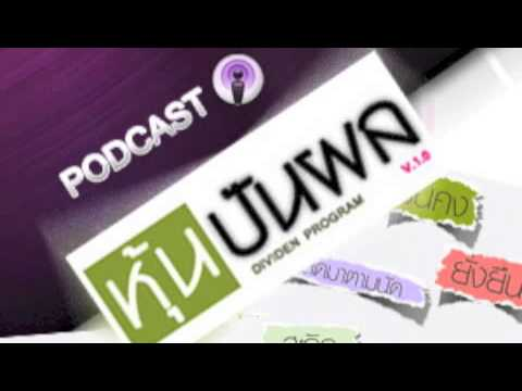 Podcast ลงทุนในหุ้นดู PE สำคัญมาก