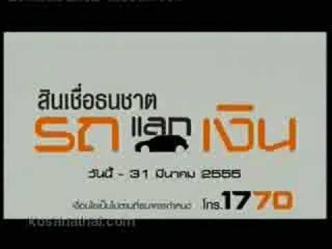 Thanachart Bank ธนาคารธนชาต